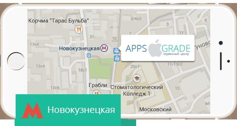 Ремонт Айфона на Новокузнецкой