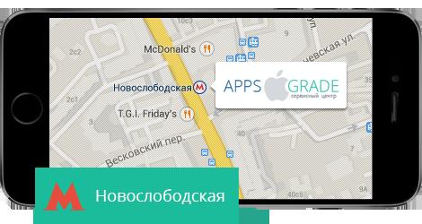 Ремонт iPhone на Новослободской
