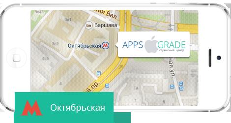 Ремонт iPhone на Октябрьской