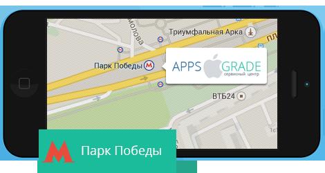 Ремонт iPhone на Парке Победы