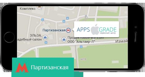 Ремонт iPhone на Партизанской