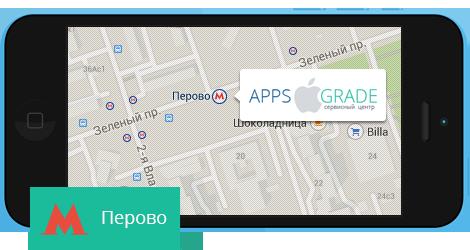 Ремонт iPhone в Перово
