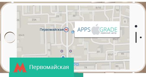Ремонт iPhone на Первомайской