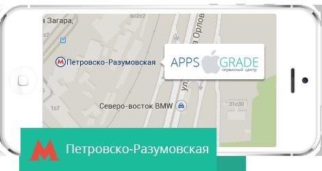 Ремонт iPhone на Петровско-Разумовской