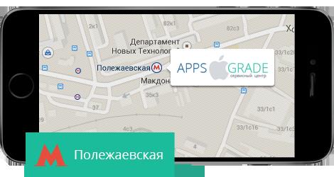 Ремонт iPhone на Полежаевской