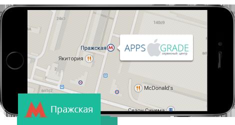 Ремонт iPhone на Пражской