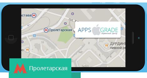 Ремонт iPhone на Пролетарской