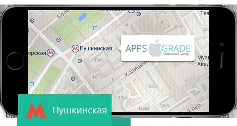 Ремонт iPhone на Пушкинской