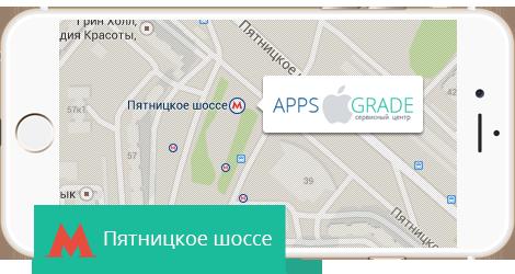 Ремонт iPhone на Пятницком шоссе