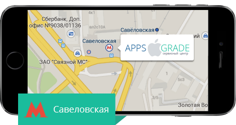Ремонт iPhone на Савеловской