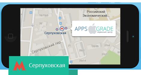 Ремонт iPhone на Серпуховской