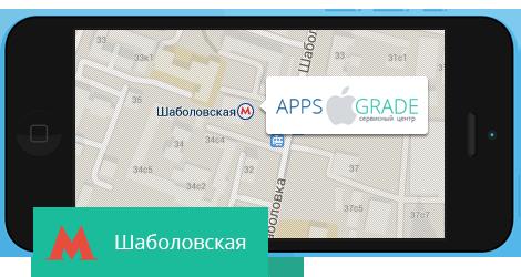 Ремонт iPhone Шаболовская