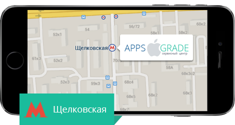 Ремонт iPhone на Щелковской