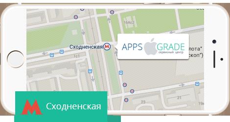 Ремонт Айфона Сходненская