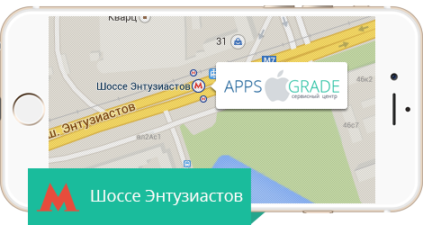 Ремонт iPhone на ШоссеЭнтузиастов