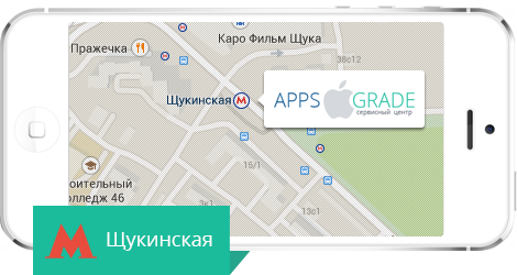 Ремонт iPhone на Щукинской