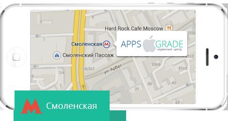 Ремонт iPhone на Смоленской