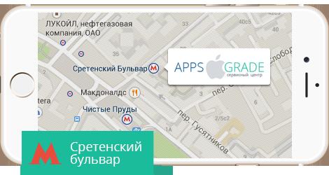 Ремонт iPhone на Сретенском бульваре