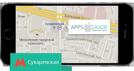Ремонт iPhone на Сухаревской
