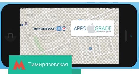 Ремонт iPhone на Тимирязевской