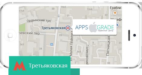 Ремонт iPhone на Третьяковской