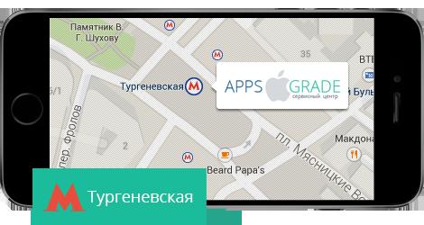Ремонт iPhone на Тургеневской