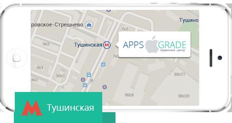 Ремонт iPhone на Тушинской