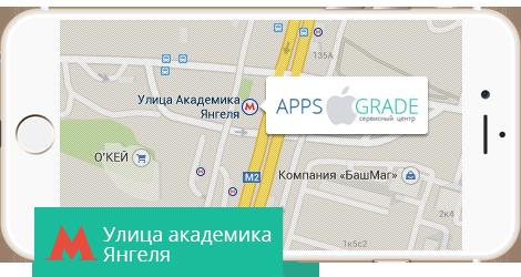 Ремонт iPhone на Улице Академика Янгеля