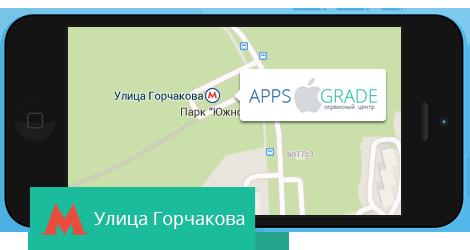 Ремонт iPhone на Улице Горчакова