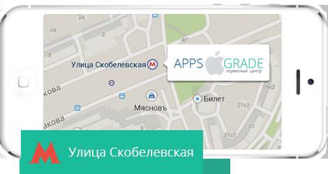 Ремонт iPhone на Улице Скобелевская