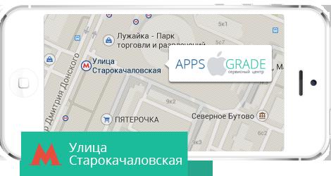 Ремонт iPhone на Улице Старокачаловская