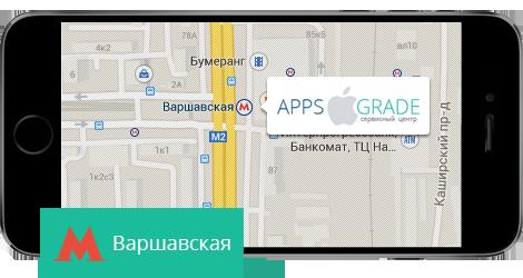 Ремонт iPhone на Варшавской
