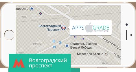 Ремонт iPhone на Волгоградском проспекте