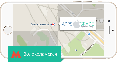Ремонт iPhone на Волоколамской