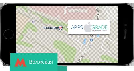 Ремонт iPhone на Волжской