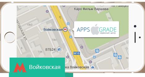 Ремонт iPhone на Войковской