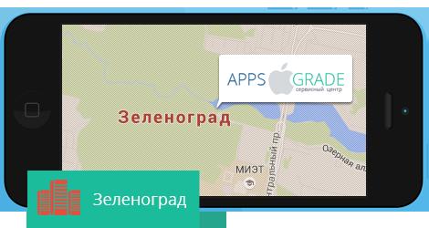 Ремонт iPhone в Зеленограде