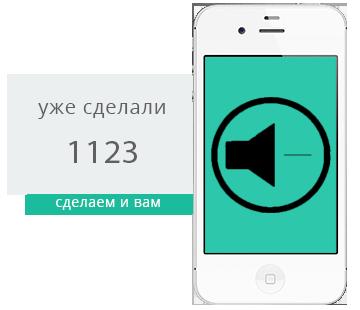 Тихий динамик iPhone при разговоре