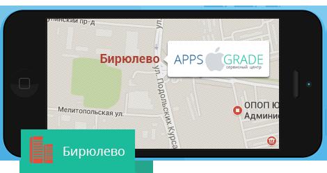 Ремонт Айфонов на Бирюлево