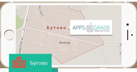 Ремонт Айфона в Бутово