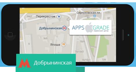 Ремонт iPhone на Добрынинской