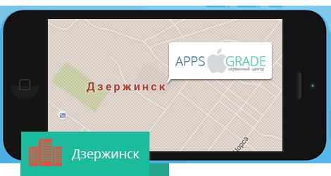 Ремонт iPhone в Дзержинске