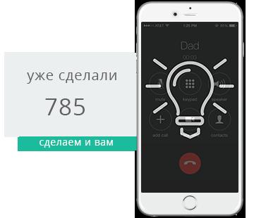 Не гаснет экран при разговоре на iPhone