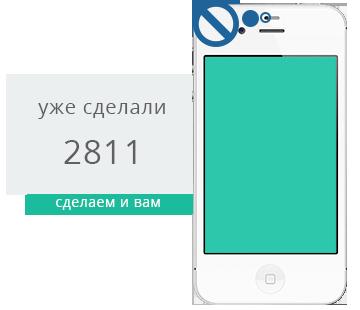 Не работает датчик приближения iPhone 6