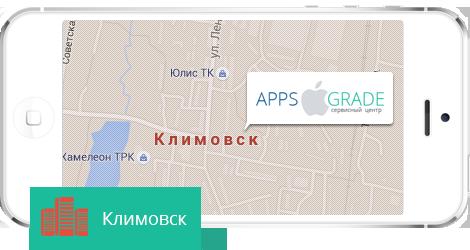 Ремонт Айфона в Климовске