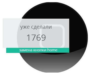 Срочная замена кнопки Home на iPhone