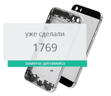 Профессиональная замена корпуса в смартфонах Apple iPhone