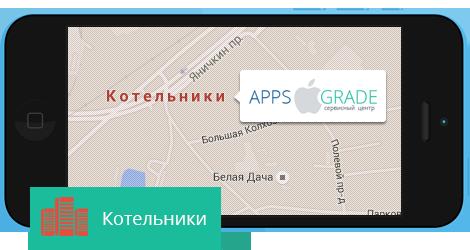 Ремонт Айфонов в Котельниках