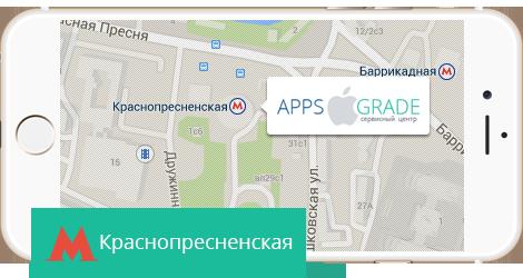 Ремонт iPhone на Краснопресненской