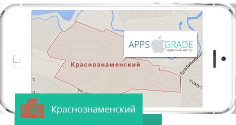 Ремонт iPhone в Краснознаменском
